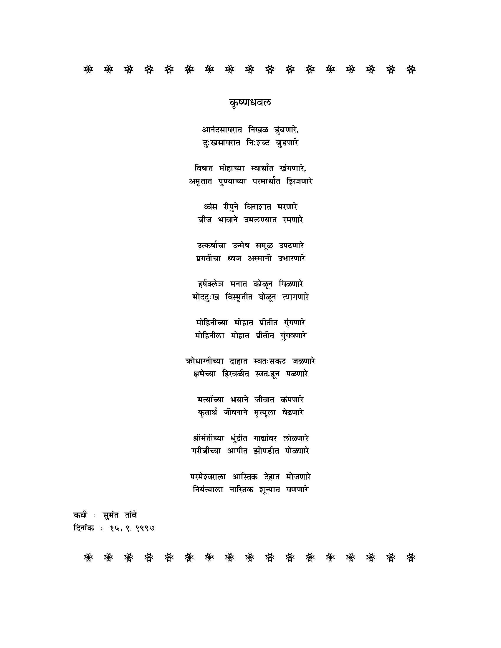 Sumant's Homepage My Marathi Poems